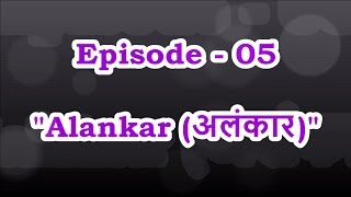 Sangeet Pravah World Episode - 05 (Music Learning Video)