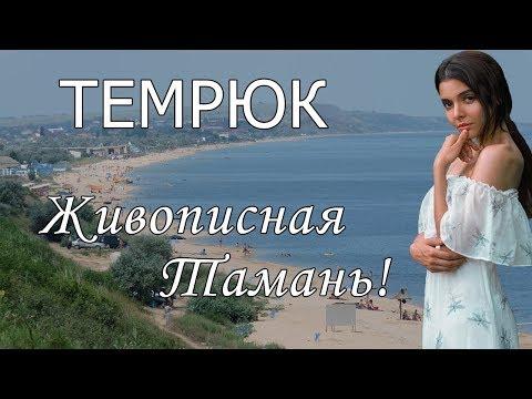 Отдых в Темрюке 2019 с сервисом Едем-в-Гости.ру