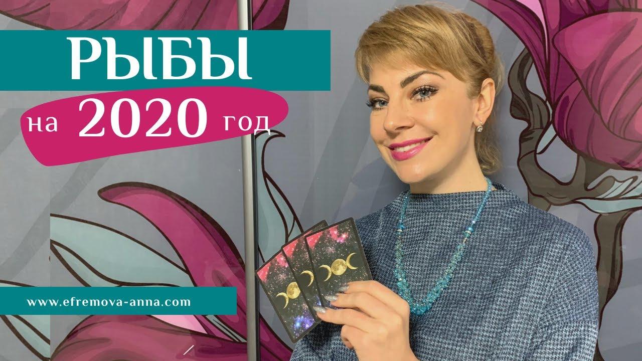 РЫБЫ: гороскоп на 2020 год. Таро прогноз Анны Ефремовой / Pisces horoscope for the year 2020