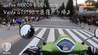 [後編]GoPro HERO7 BLACK x Vespaで、原宿から帰る!「れい散歩」