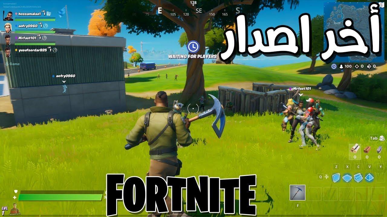 تحميل لعبة فورت نايت Fortnite الأصدار الأخير علي الكمبيوتر 2020 Youtube