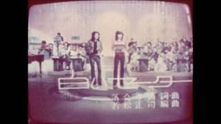 1974年4月に放送された「NHKあなたのメロディー」より (題名) 白い...
