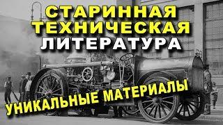 старинная Техническая Литература - Уникальные Материалы - Золотая Библиотека