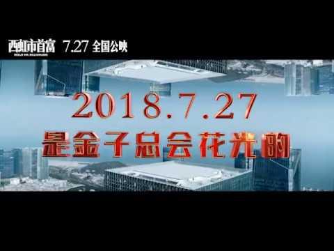 《西虹市首富》Hello Mr Billionaire 電影預告片 王力宏篇 Trailer - Wang Leehom