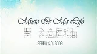 Скачать SERPO X DJ BOOR Ты Всё Моё И Вся