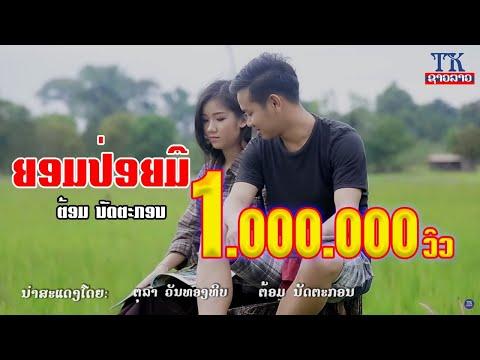 ຍອມປ່ອຍມື- ຕ້ອມ ນັດຕະກອນ Official MV, YomPoiMheu,ยอมปล่อยมือ lao song