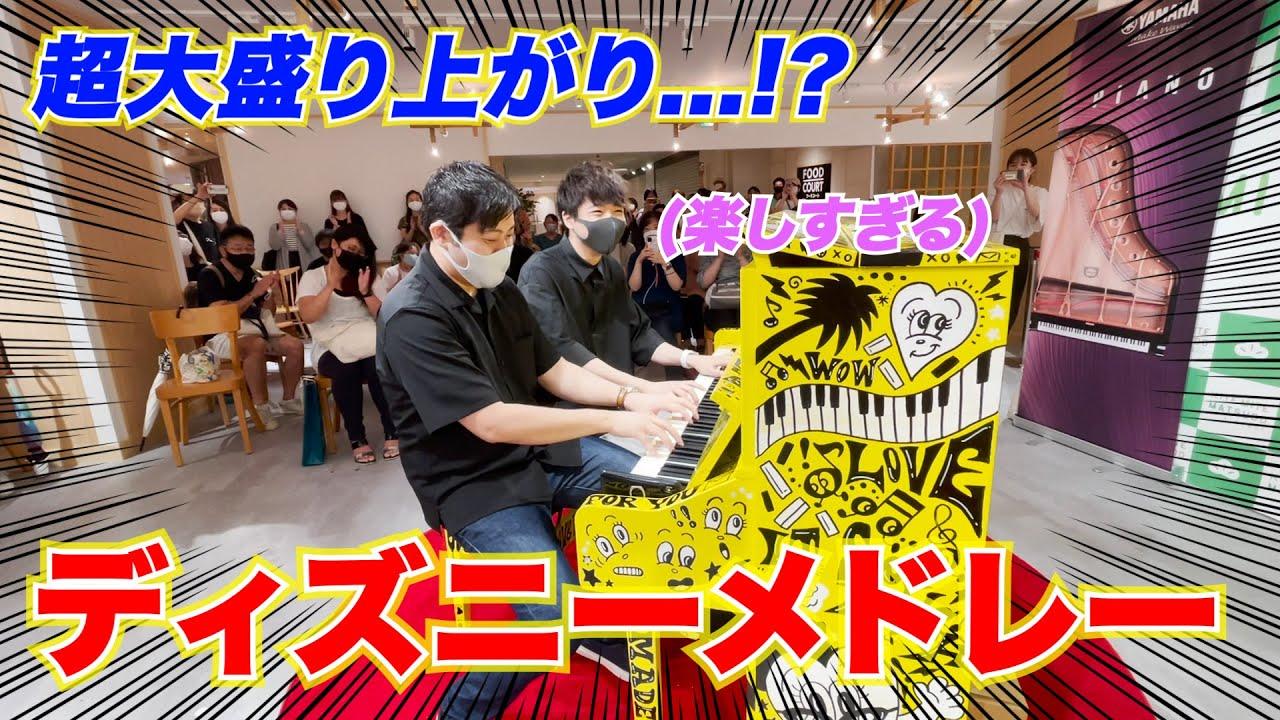 【ストリートピアノ】ディズニーメドレーを演奏したら超盛り上がった!【KITE MITE MATSUDO】Streetpiano / Disney