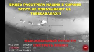 ВНИМАНИЕ! СРОЧНО! В СИРИИ ПОГИБЛО ОКОЛО 200 ВОЕННЫХ ИЗ РОССИИ! ВИДЕО РАССТРЕЛА КОЛОННЫ!