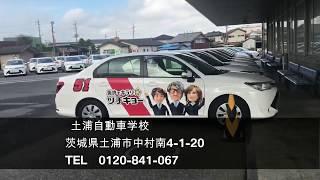 2018.9 .13(木)開催。出張試乗会 in 土浦自動車学校