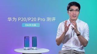 「ZEALER出品」华为 P20 & P20 Pro 测评