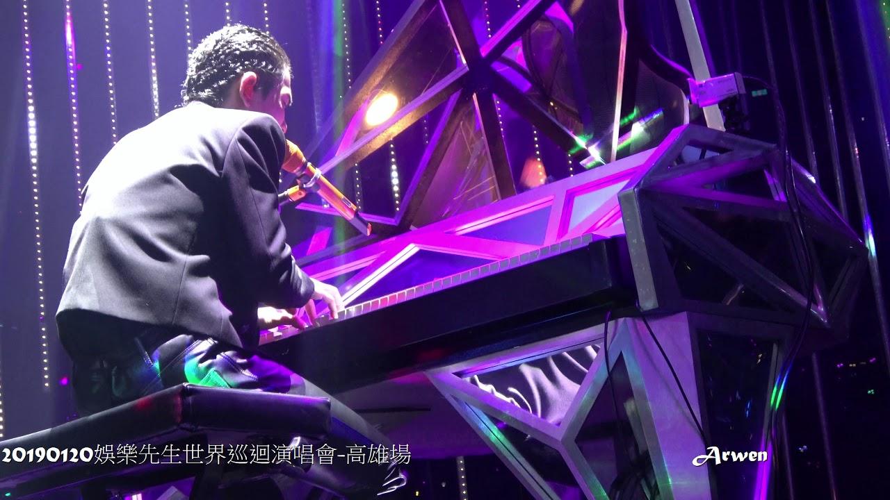 20190120【蕭敬騰娛樂先生世界巡迴演唱會】高雄站《寂寞還是你》《無言花》《全是愛》 - YouTube