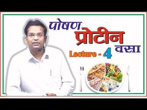 Biology Lecture | Nutrition