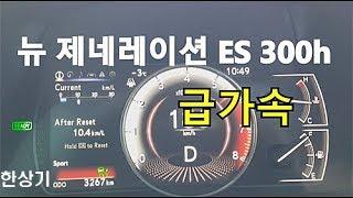 렉서스 뉴 제네레이션 ES 300h 0→190km/h 가속(2019 Lexus Es 300h Acceleration) - 2018.12.10