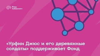 «Урфин Джюс и его деревянные солдаты» поддерживает Фонд Константина Хабенского