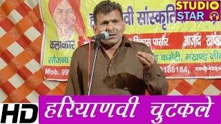 Superhit Haryanvi Jokes , Hindi Joke , Punjabi Jokes , Chutkule 2016 | Ragni Competition Studio Star