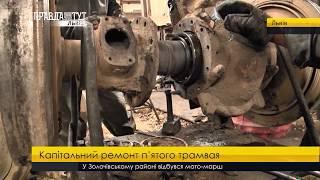 Капітальний ремонт п'ятого трамвая. ПравдаТУТ Львів
