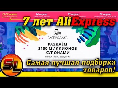 Распродажа Нам 7 лет на Алиэкспресс. Как сэкономить и что купить?!