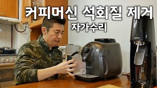 DIY - 커피머신 석회질 제거 …