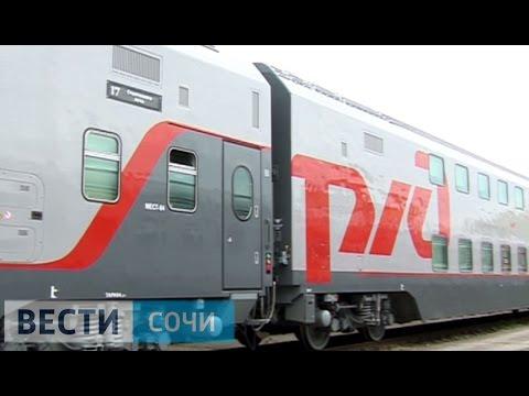 Двухэтажный поезд будет ездить из Санкт Петербурга в Сочи и обратно