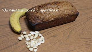 Рецепт бананового хлеба. Вкусный банановый хлеб приготовление в духовке.