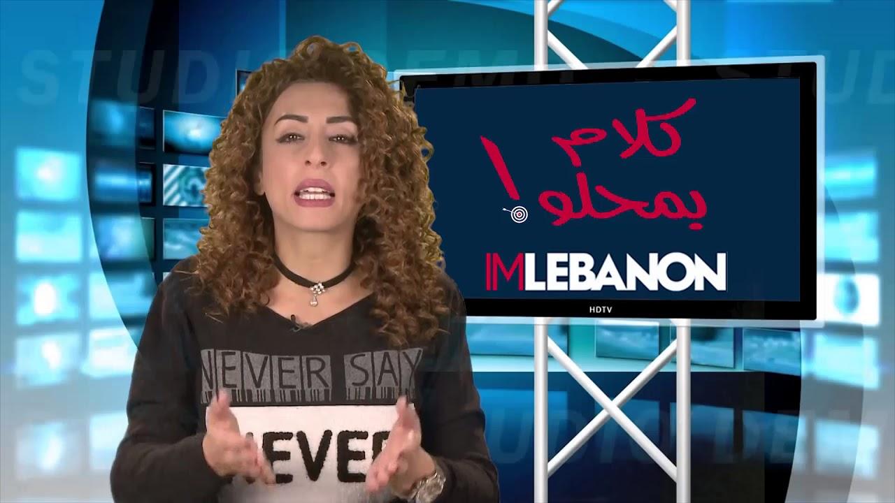 Kalem Bi Mhalo - Episode 598 - الحريري تراجع... بس ما تنسوا الشروط!