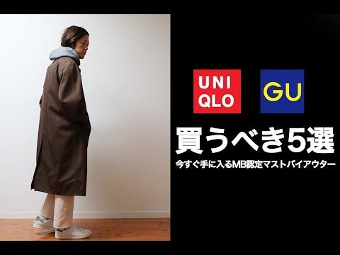 ユニクロGUで今から買うべきおすすめマストバイアウター5選!!【ブロックテックオーバーサイズコート】