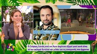 Γιώργος Λιανός: Σε σχέση με τα άλλα Survivor το συγκεκριμένο είναι το πιο σκληρό | Έλα Χαμογέλα!
