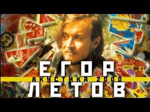 "Программа ""Решето: Егор Летов. Акустика 2000"". 2000 год. Концерт и интервью."