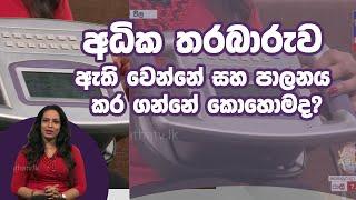 අධික තරබාරුව ඇති වෙන්නේ සහ පාලනය කර ගන්නේ කොහොමද?   Piyum Vila   31-01-2020   Siyatha TV Thumbnail