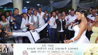 Ethiopia: ሙሽሪት ባልዋን ያስደነቀችበት ምሽት/ለካ ይከለክላል bettyg  best wedding 2019 #djmick abebayehu +251911910259