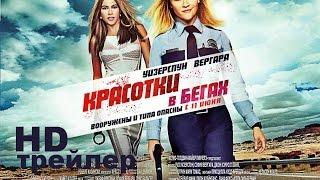 Красотки в бегах (2015) Трейлер на русском