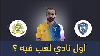 خمن اول نادي لعب فيه اشهر لاعبين كرة القدم الدوري السعودي؟