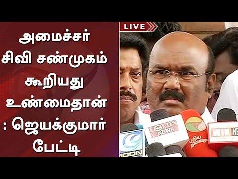 அமைச்சர் சிவி சண்முகம் கூறியது உண்மைதான்: ஜெயக்குமார் பேட்டி #Jayalalithaa #Jayakumar #CVShanmugam