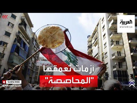 لبنان على أعتاب الإظلام التام.. والمصالح الطائفية والسياسية تعيق الحل