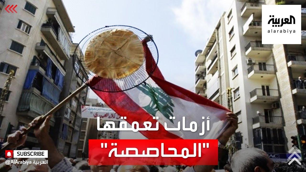 لبنان على أعتاب الإظلام التام.. والمصالح الطائفية والسياسية تعيق الحل  - 10:58-2021 / 4 / 17