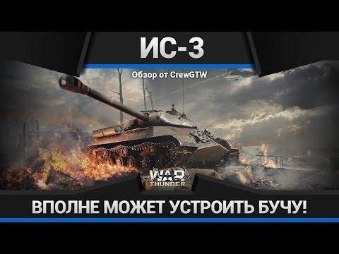 ИС-3 СОВЕТСКАЯ МОЩЬ В War Thunder