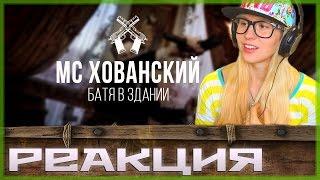 МС ХОВАНСКИЙ -  Батя в Здании РЕАКЦИЯ