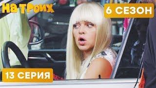 👱 БЛОНДИНКА НА СТО - На троих - 6 СЕЗОН - 13 серия