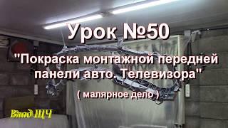 """Урок №50 """"Покраска монтажной передней панели машины. Рамка радиатора"""" (малярное дело)"""