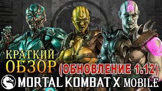 Mortal Kombat X Mobile - Краткий обзор Обновления 1.12 (ios) #51