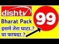 Dish TV Bharat Pack Channel List, dish tv best plans, bharat pack dish tv, isme tera ghata ya fayda