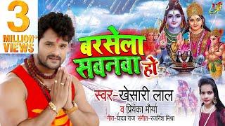 आ गया #Khesari Lal Yadav का New #Bhojpuri #Bolbam Song - बरसेला सवनवा हो - HIT काँवर गीत 2019