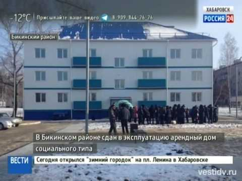 Вести-Хабаровск. Открыт доходный дом в Бикине