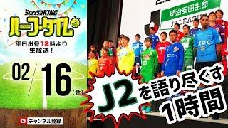 2月16日(金)のサッカーキング ハーフ・タイム(#SKHT)は25日(日)に...