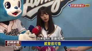 【民視即時新聞】日本超人氣美少女團體「乃木坂46」的成員齋藤飛鳥,今...