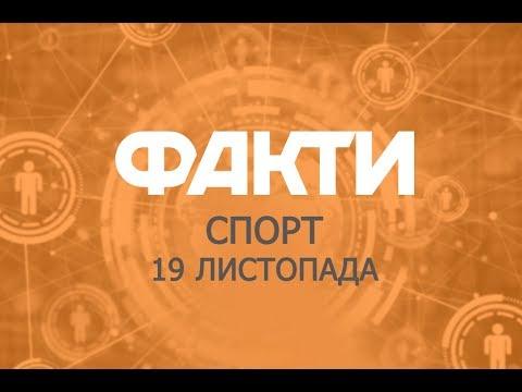 Факты ICTV. Спорт (19.11.2019)