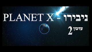 עדכון 2 פלנט x ניבירו planet 7x