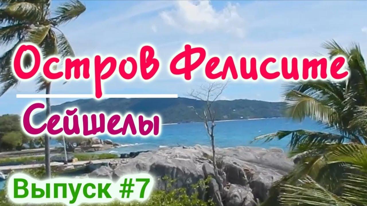 Остров Фелисите - Сейшелы - Эксклюзивный отдых на острове Сейшел - Лучшие места планеты для отдыха