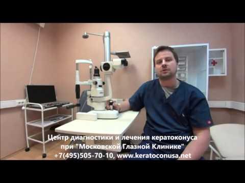 Кератоконус роговицы глаза - причины болезни, диагностика и лечение