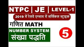 NUMBER SYSTEM (संख्या पद्धति)Tricks | Shortcuts| RRB NTPC 2019| RRB JE | RRB LEVEL-1 | RAIWLAY EXAM